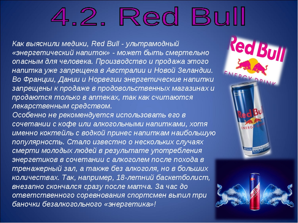 Как выяснили медики, Red Bull - ультрамодный «энергетический напиток» - может...
