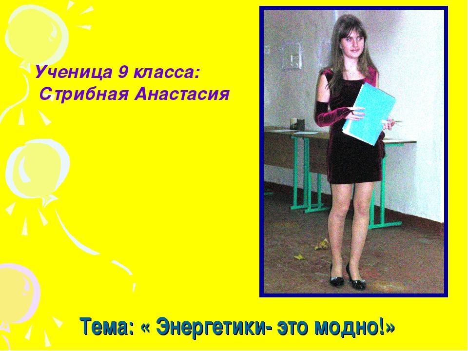Тема: « Энергетики- это модно!» Ученица 9 класса: Стрибная Анастасия