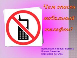 Выполнили ученицы 8 класса Попова Светлана Кирсанова Татьяна