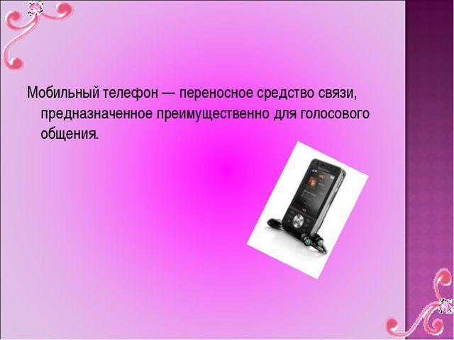 Мобильный телефон — переносное средство связи, предназначенное преимущественн...