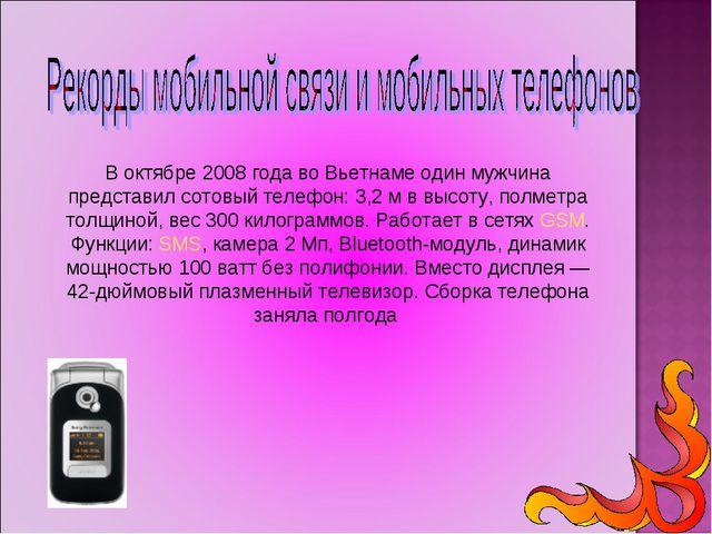 В октябре 2008 года во Вьетнаме один мужчина представил сотовый телефон: 3,2...