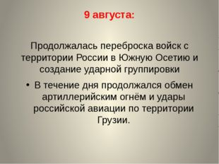 9 августа: Продолжалась переброска войск с территории России в Южную Осетию и