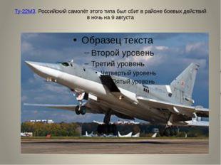 Ту-22М3. Российский самолёт этого типа был сбит в районе боевых действий в но