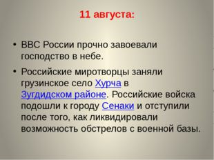 11 августа: ВВС России прочно завоевали господство в небе. Российские миротво