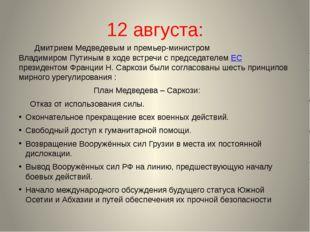 12 августа: Дмитрием Медведевым и премьер-министром Владимиром Путиным в ходе