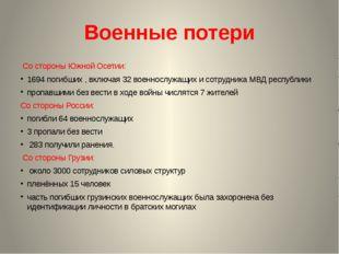 Военные потери Со стороны Южной Осетии: 1694 погибших , включая 32 военнослу