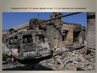 Разрушено более 2500 жилых зданий, из них 1100 не подлежат восстановлению