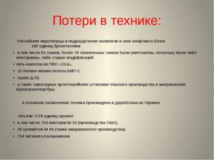 Потери в технике: Российские миротворцы и подразделения захватили в зоне конф