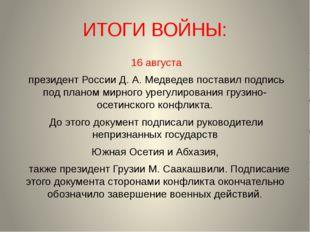 ИТОГИ ВОЙНЫ: 16 августа президент России Д.А.Медведев поставил подпись под