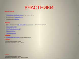 УЧАСТНИКИ: Южная Осетия: Вооружённые силы Южной Осетии: 3 тыс. личного состав
