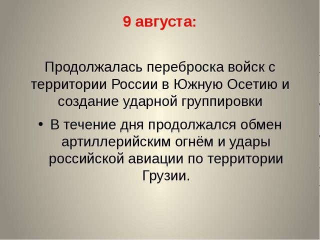 9 августа: Продолжалась переброска войск с территории России в Южную Осетию и...