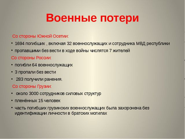 Военные потери Со стороны Южной Осетии: 1694 погибших , включая 32 военнослу...