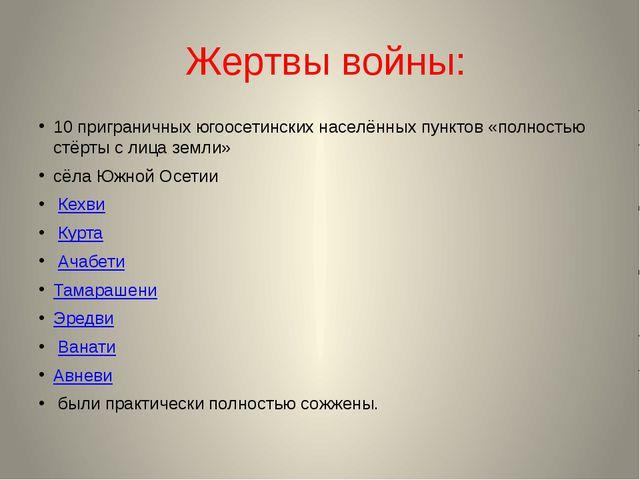 Жертвы войны: 10 приграничных югоосетинских населённых пунктов «полностью ст...