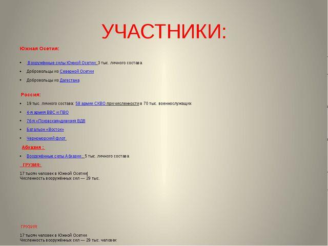 УЧАСТНИКИ: Южная Осетия: Вооружённые силы Южной Осетии: 3 тыс. личного состав...