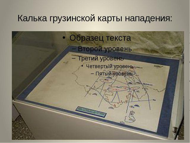 Калька грузинской карты нападения: