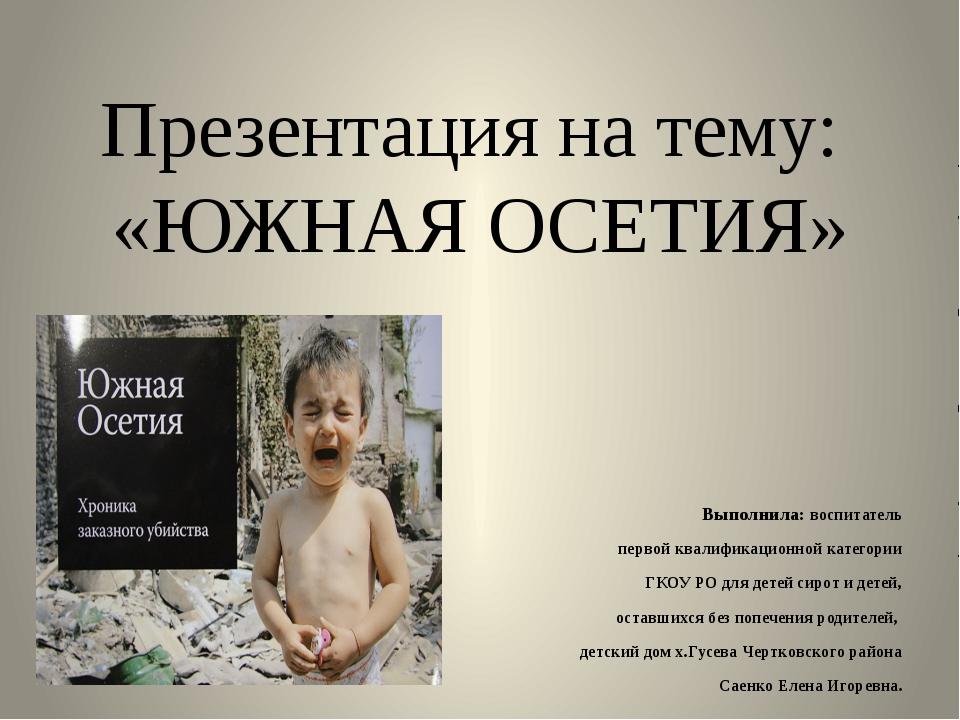 Презентация на тему: «ЮЖНАЯ ОСЕТИЯ» Выполнила: воспитатель первой квалификаци...