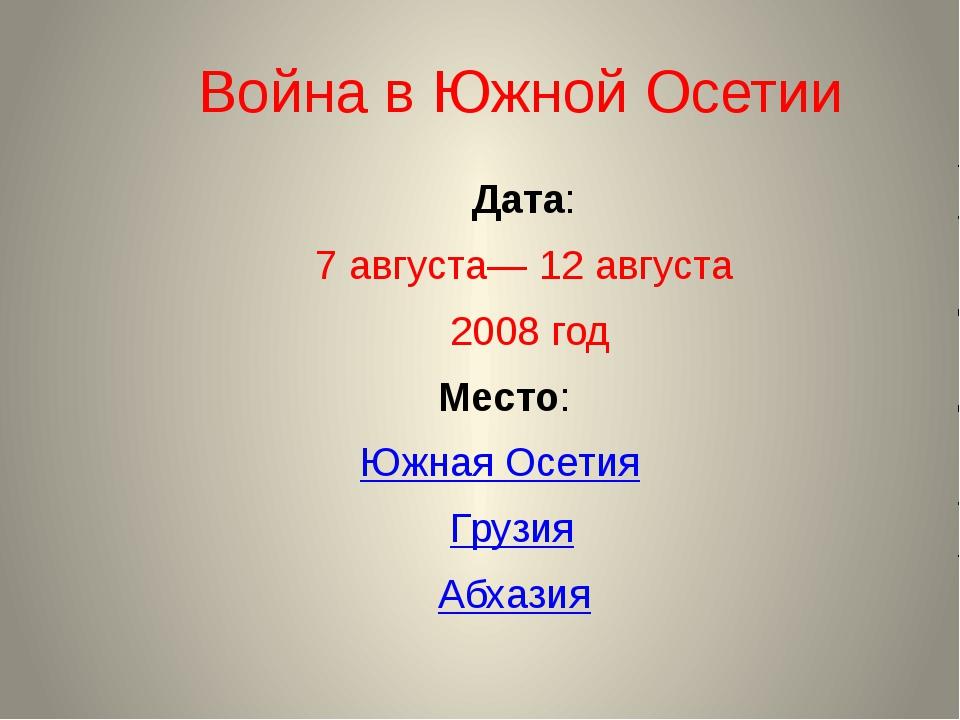 Война в Южной Осетии Дата: 7 августа— 12 августа 2008 год Место: Южная Осет...