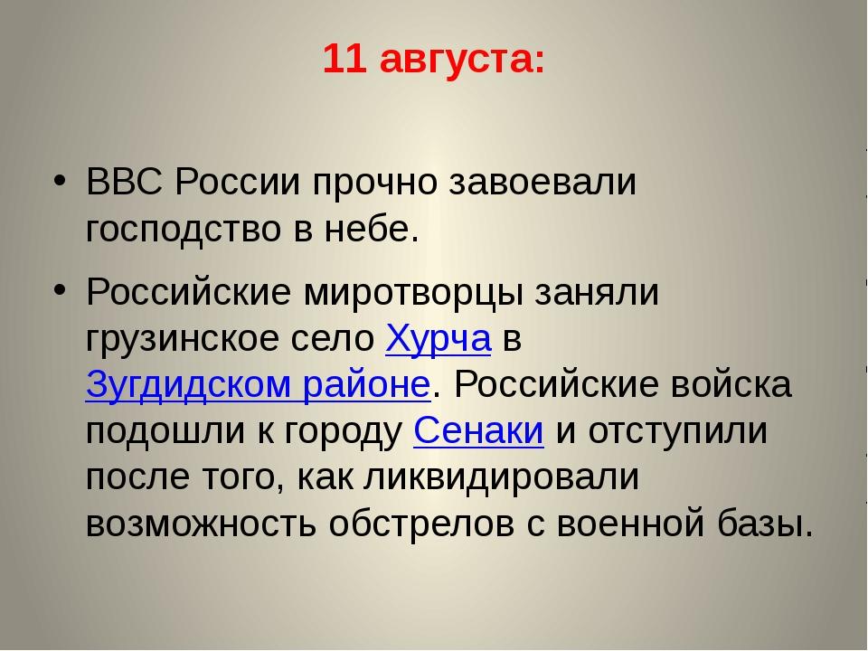 11 августа: ВВС России прочно завоевали господство в небе. Российские миротво...