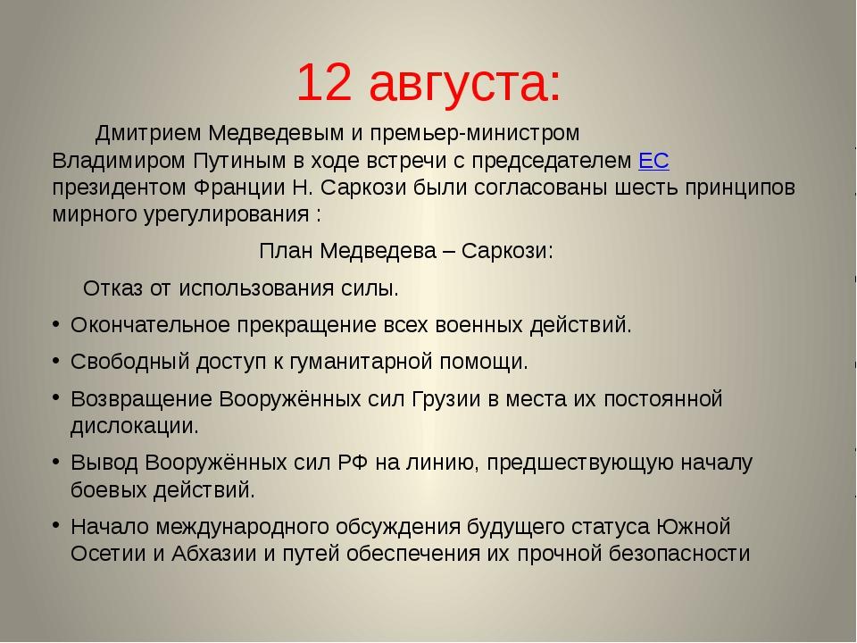 12 августа: Дмитрием Медведевым и премьер-министром Владимиром Путиным в ходе...