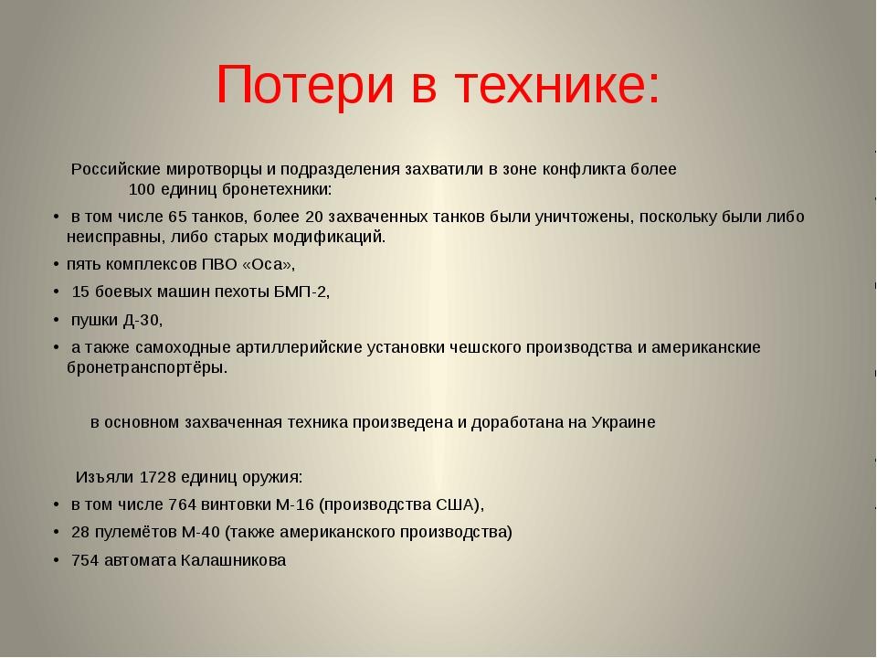Потери в технике: Российские миротворцы и подразделения захватили в зоне конф...