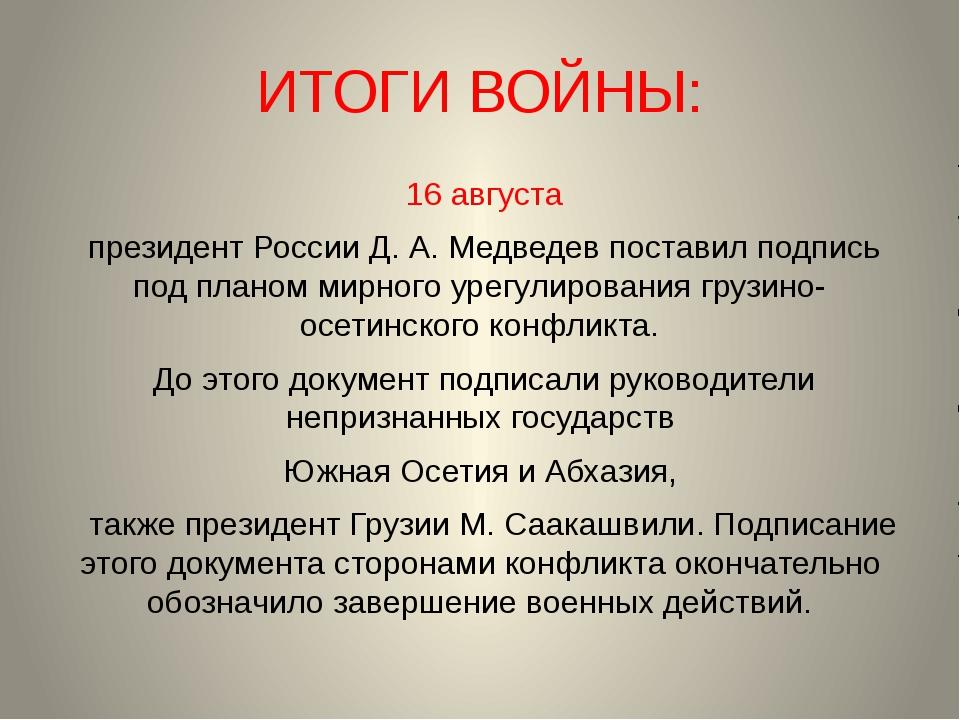 ИТОГИ ВОЙНЫ: 16 августа президент России Д.А.Медведев поставил подпись под...