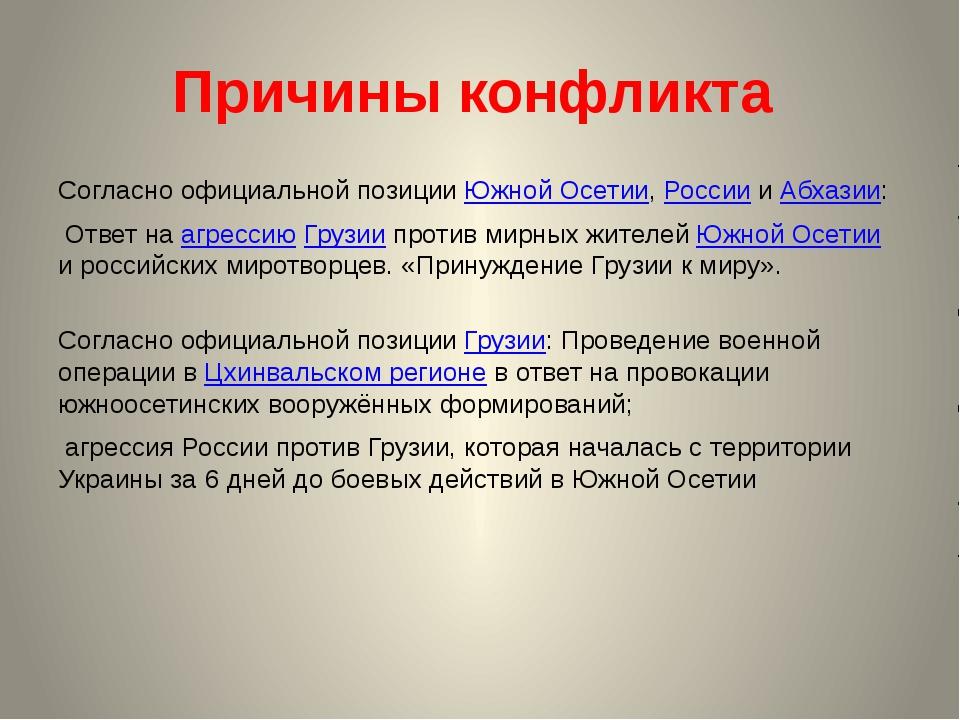 Причины конфликта Согласно официальной позиции Южной Осетии, России и Абхазии...