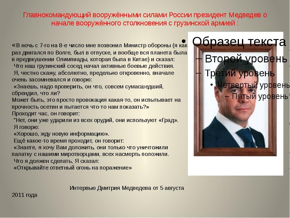 Главнокомандующий вооружёнными силами России президент Медведев о начале воор...