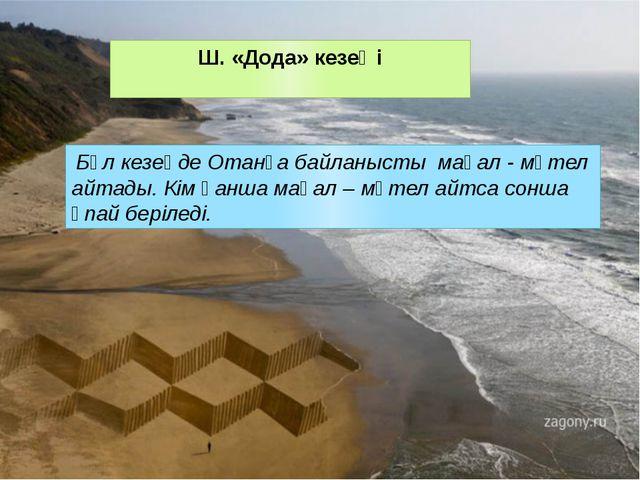 Ш. «Дода» кезеңі Бұл кезеңде Отанға байланысты мақал - мәтел айтады. Кім қанш...