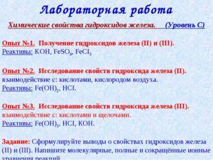 Лабораторная работа Химические свойства гидроксидов железа. (Уровень С) Опыт