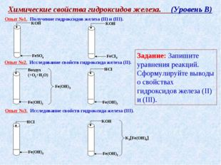 Химические свойства гидроксидов железа. (Уровень В) Опыт №1. Получение гидрок