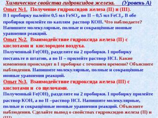 Химические свойства гидроксидов железа. (Уровень А) Опыт №1. Получение гидрок