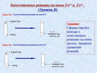 Качественные реакции на ионы Fe2+ и Fe3+. (Уровень В) Опыт №1. Качественная р