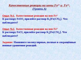 Качественные реакции на ионы Fe2+ и Fe3+. (Уровень А) Опыт №1. Качественная р