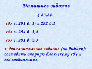 Домашнее задание § 83,84. «3» с. 291 в. 1; с.292 в.1 «4» с. 294 в. 3,4 «5» с.
