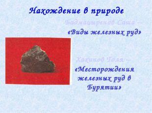 Нахождение в природе Бадмацыренов Саша – «Виды железных руд» Хахинов Толя – «