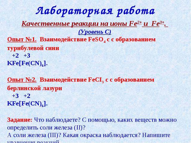 Качественные реакции на ионы Fe2+ и Fe3+. (Уровень С) Опыт №1. Взаимодействие...