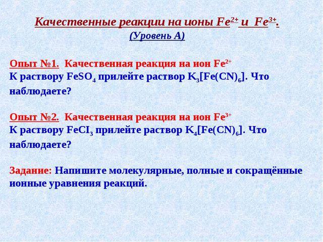 Качественные реакции на ионы Fe2+ и Fe3+. (Уровень А) Опыт №1. Качественная р...