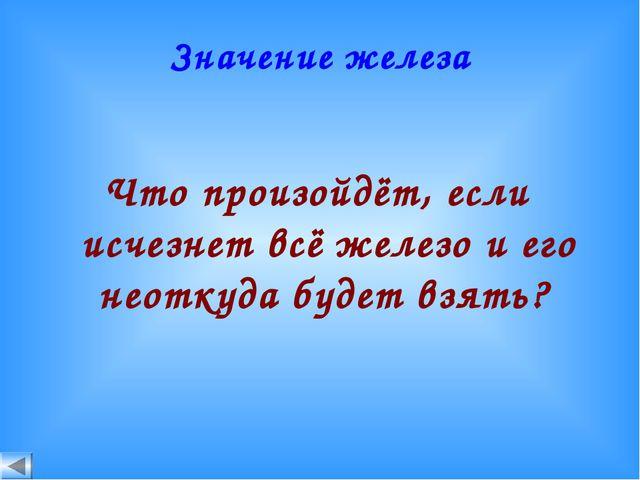 Значение железа Что произойдёт, если исчезнет всё железо и его неоткуда будет...