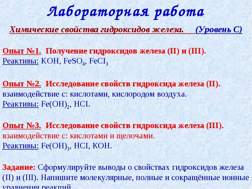 Лабораторная работа Химические свойства гидроксидов железа. (Уровень С) Опыт...