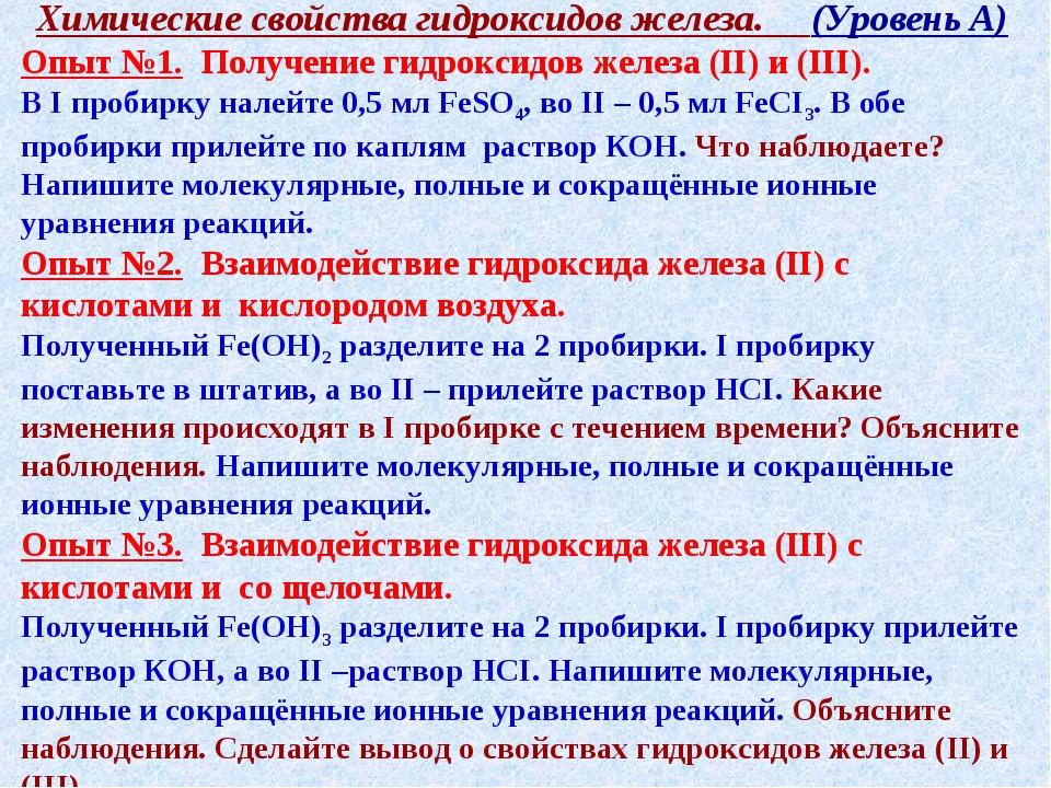 Химические свойства гидроксидов железа. (Уровень А) Опыт №1. Получение гидрок...
