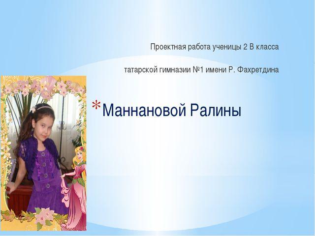Проектная работа ученицы 2 В класса татарской гимназии №1 имени Р. Фахретдина...