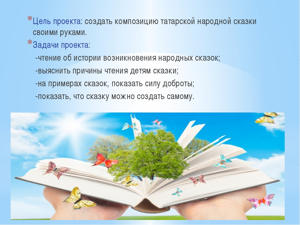 Цель проекта: создать композицию татарской народной сказки своими руками. Зад...