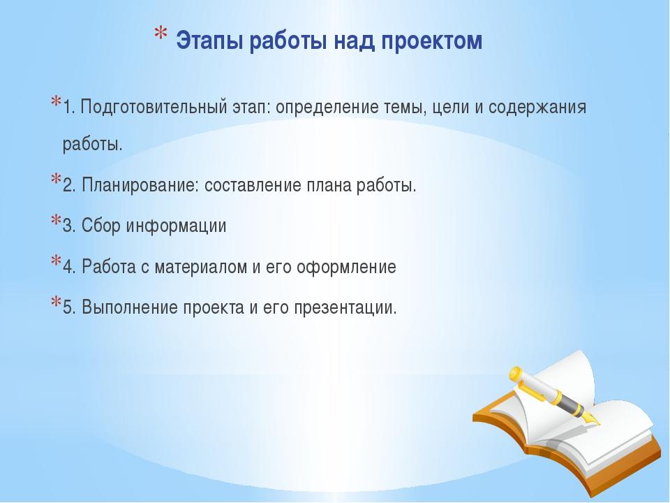 Этапы работы над проектом 1. Подготовительный этап: определение темы, цели и...