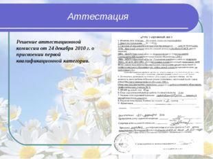 Аттестация Решение аттестационной комиссии от 24 декабря 2010 г. о присвоении