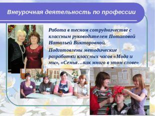 Внеурочная деятельность по профессии Работа в тесном сотрудничестве с классны