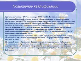 Повышение квалификации Принимала участие в 2010 г. в семинаре ОГАОУ ДПО Инст