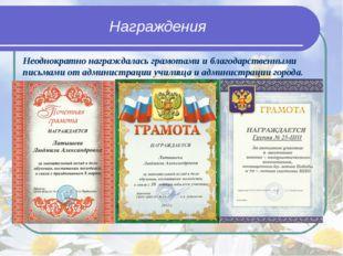 Награждения Неоднократно награждалась грамотами и благодарственными письмами