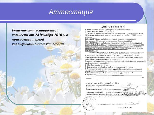 Аттестация Решение аттестационной комиссии от 24 декабря 2010 г. о присвоении...