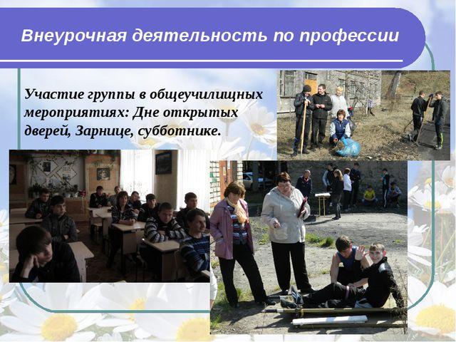Внеурочная деятельность по профессии Участие группы в общеучилищных мероприят...