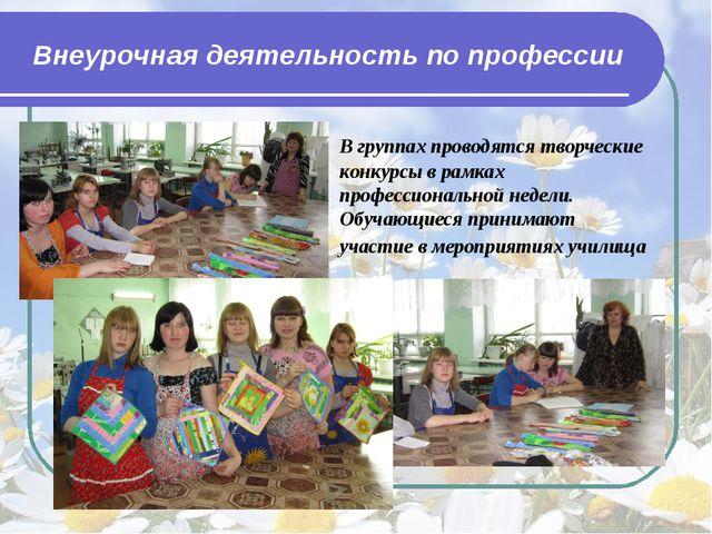 Внеурочная деятельность по профессии В группах проводятся творческие конкурс...